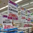 日本一早い新米