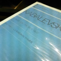 カバレフスキー こどものためのピアノ小曲集