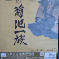 福島の菊池一族