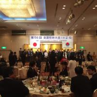 第56回 全珍全国大会 in 広島
