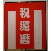 還暦のお祝い用の紅白幕、宴席が一挙に華やかになります。取り付け用フックも付属しています。レンタルです。