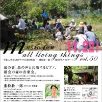 生きとし生けるものすべてに向けた音~重松壮一郎 森のピアノ・コンサート11/22(日)お客様主催イベント