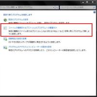 Windowsアプリと拡張子の関連づけ