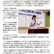 「リニア新幹線 南アルプス・トンネル工事を考える講演会」 (林克さん投稿)