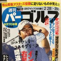 パーゴルフ入りました。