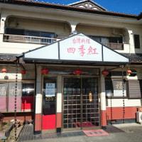 四季紅 真岡東店