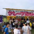 町民夏祭り