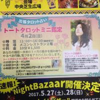アジアンバザール(那須)タロット鑑定ー2017年4月2日(日)-