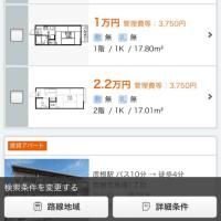 ああ。関西や九州で二地域居住したい。三地域居住もいいね。滋賀県ワンルーム1万円から。