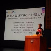 国際ロータリー第2670地区徳島地区合同IM