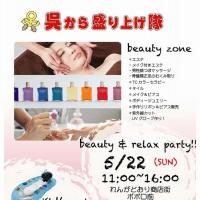 呉から盛り上げ隊 ビューティーイベント2016