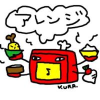 1月20日「レンジ」