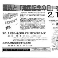 2.11「建国の日を考える」各集会
