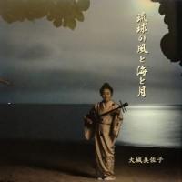 大城美佐子『琉球の風と海と月』