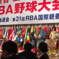 RBA野球大会表彰式