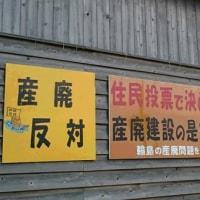 輪島産廃処分場反対で社民街宣