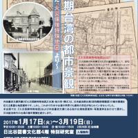 日本統治時代の台湾の都市景観を紹介(日比谷図書文化館・特別研究室企画展示)