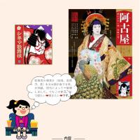 シネマ歌舞伎(阿古屋)