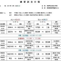 4月22日(土)練習試合の日程!