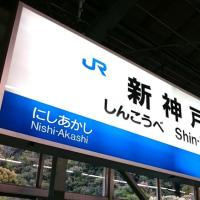 神戸にて!