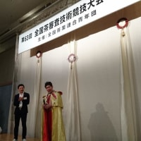 第63回全国茶審査技術競技大会が行われました。