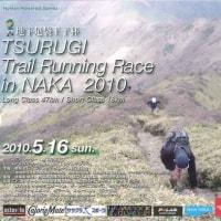 地下足袋王子杯 TSURUGI Trail Running Race in NAKA 2010