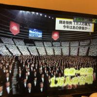 サントリー1万人の第九 感動をありがとう!!!!!