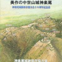 苫田軍団の所在地を推理する