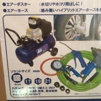 岩田100Vコンプレッサー ¥29800-(税込み!)10mエアーホース、インパクトレンチ、3種類ソケット、タイヤ空気圧調整ゲージ、エアーガン付き!機械のメンテナンスには必須のアイテム!