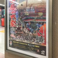 佐原の大祭のポスター