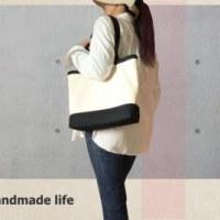 きれいめに持てる8号帆布のトートバッグ、完成!&ブログお休みします