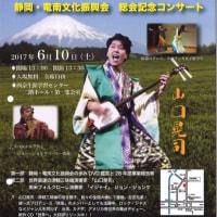 ■竜南文化振興会記念コンサートのお知らせ