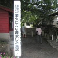 桜島を一周してみた