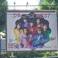 6月15日(木)のつぶやき:ジャニーズWEST おーさか 愛・EYE・哀/Ya! Hot! Hot!(原宿駅線路横ビルボード広告