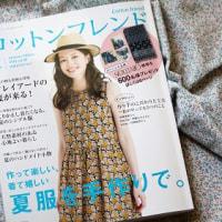 コットンフレンド 夏号 2016 vol.59