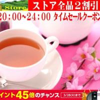 ダージリン紅茶ウルトラセール☆