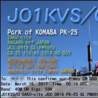 佐久市 PK25 駒場公園移動 eQSLにアップロードしました