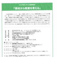 2016年度8月九日連研修会のお知らせ