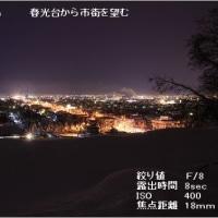 夜景の初撮り