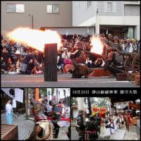 津山・徳守神社秋の大祭