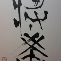 将希(しょうき)