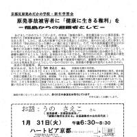 京都反原発めだかの学校・2017年1月の学習会のお知らせ