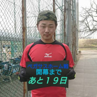 あと19日、柿田兼章投手です。