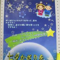 「七夕かざりを作ろう!」開催のお知らせ