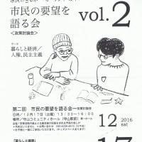 市民の会しが オープンイベント 市民の要望を語る会 vol.2