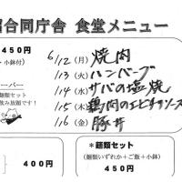 合庁食堂メニュー(6/12~6/16)