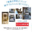 『家具の学校』特別企画のご案内