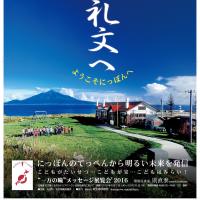 メッセージ展覧会。日本最北の島で開催中。写真展