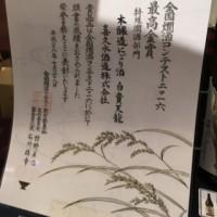 2016長野の酒メッセ