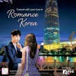 Romance Korea ~ のイジョンソク ^ ^
